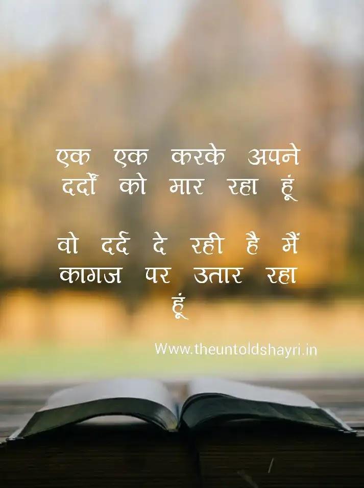 Best Dard bhari Sad shayari in hindi 2021