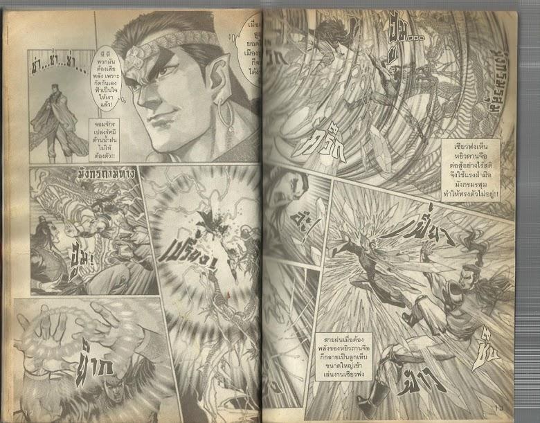 Demi Gods & Semi Devils - หน้า 7