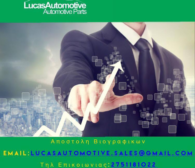 3 θέσεις εργασίας σε εταιρία ανταλλακτικών  αυτοκινήτων