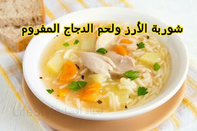شربة الأرز بكرات الدجاج اللذيذة والصحية.