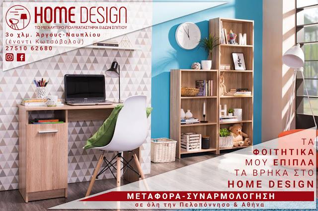 Έπιπλα για φοιτητές στο Home Design
