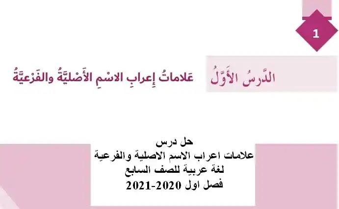 حل درس علامات اعراب الاسم الاصلية والفرعية للصف السابع فصل اول 2020 مناهج الامارات