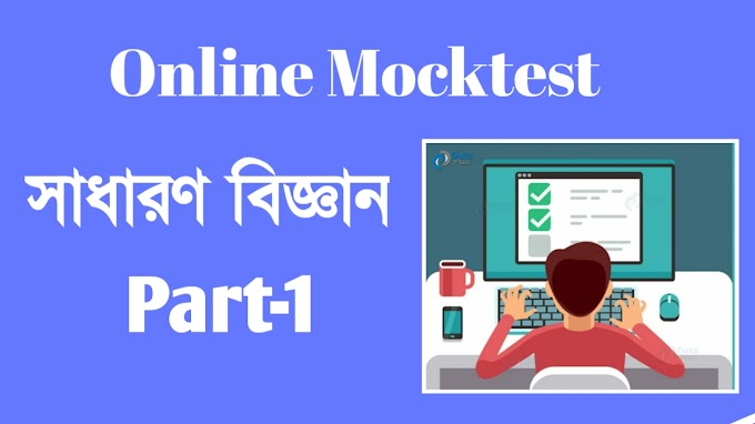 অনলাইন মকটেস্ট - Online  General Science Mocktest in Bengali (Part-1) for All Competitive Exams