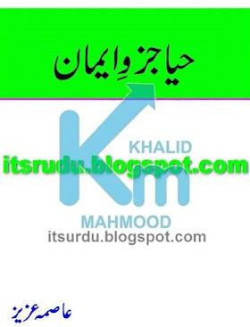 Haya Juzv e Iman By Asma Aziz