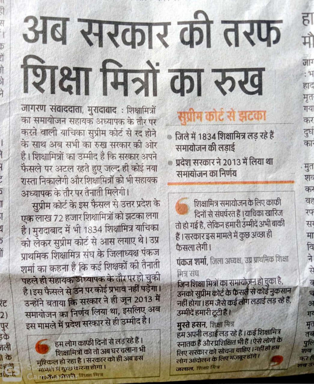 shiksha mitra latest news सुप्रीम कोर्ट से झटका मिलने के बाद,अब up government की तरफ किया शिक्षामित्रों ने रुख