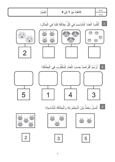 أنشطة المعالجة و الدعم في الرياضيات للمستويين الأول و الثاني ابتدائي