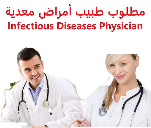 وظائف السعودية مطلوب طبيب أمراض معدية Infectious Diseases Physician