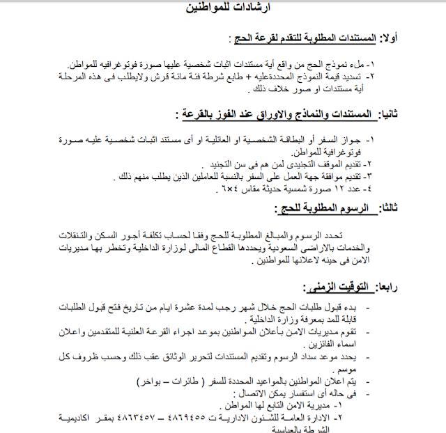 الاوراق والمستندات والرسوم المطلوبة للتقديم بقرعة الحج 2020-1441هـ