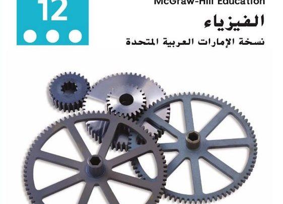 كتاب الفيزياء للصف الثاني عشر متقدم الفصل الثالث