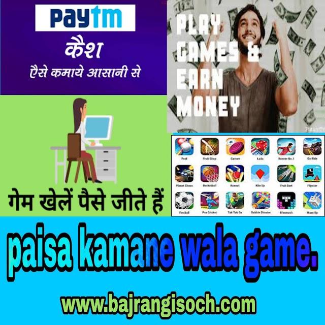 (Top 5) Paisa kamane wala game in 2020.