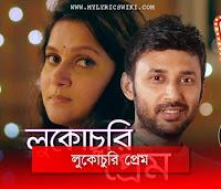 lukochury-prem-lyrics,lukhochury-prem-by-hridoy-khan-lyrics-in-bangla,lukochury-prem-lyrics-in-bangla-by-hridoy-khan,lukochury-prem-mp3-song-download
