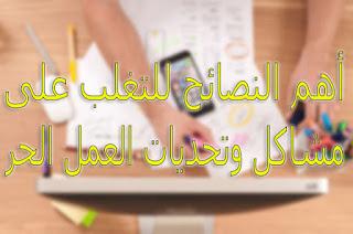 أهم النصائح للتغلب على مشاكل وتحديات العمل الحر