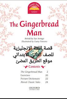 قصة رجل خبز الزنجبيل للصف الثاني الابتدائي منهج كونيكت  2020 the Ginderbread man