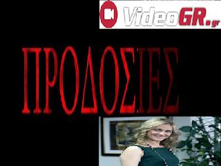 Prodosies-Myrtw-paizei-paixnidia-moira-tis