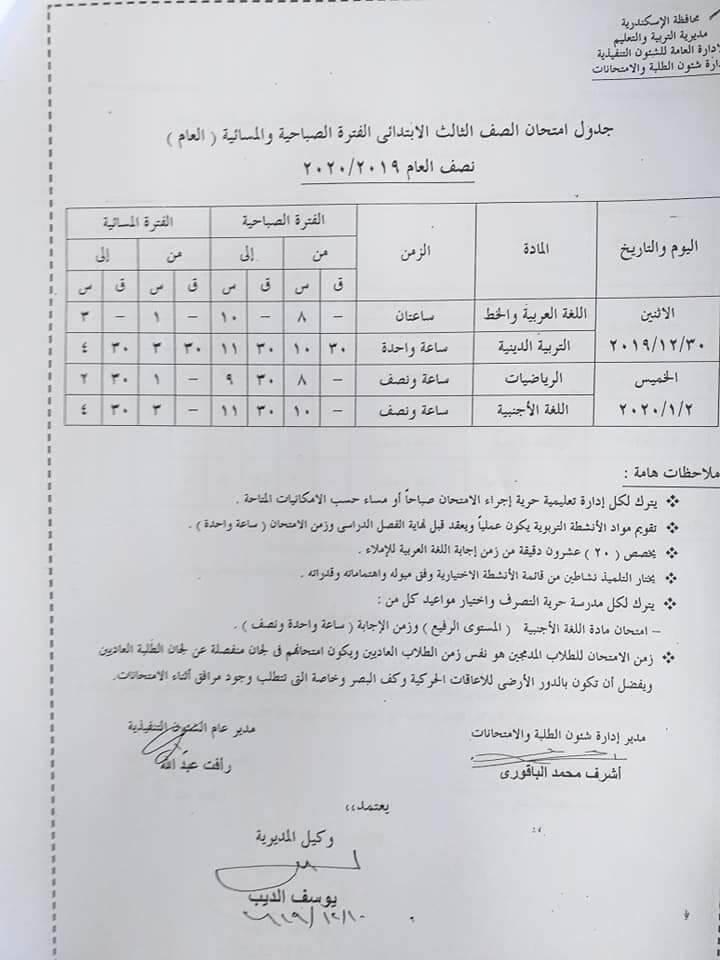 جدول امتحانات الصف الثالث الابتدائي نصف العام 2020 محافظة الإسكندرية