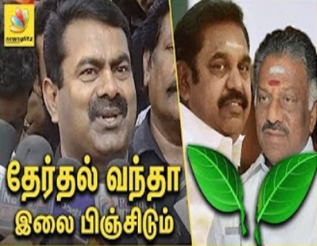 Seeman Comments On ADMK Symbol Victory