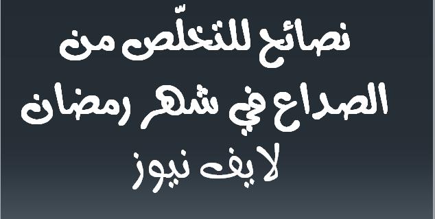 نصائح للتخلّص من الصداع في شهر رمضان