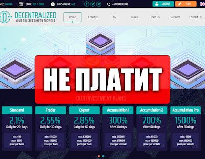 Скриншоты выплат с хайпа decentralized-9.biz