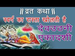 Dev Uthani Ekadashi Vrat