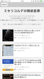 Bloggerテーマ ZELOを適応中の画面 モバイル画面