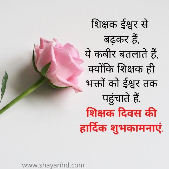 Happy Shikshak Diwas Shayari Wishes