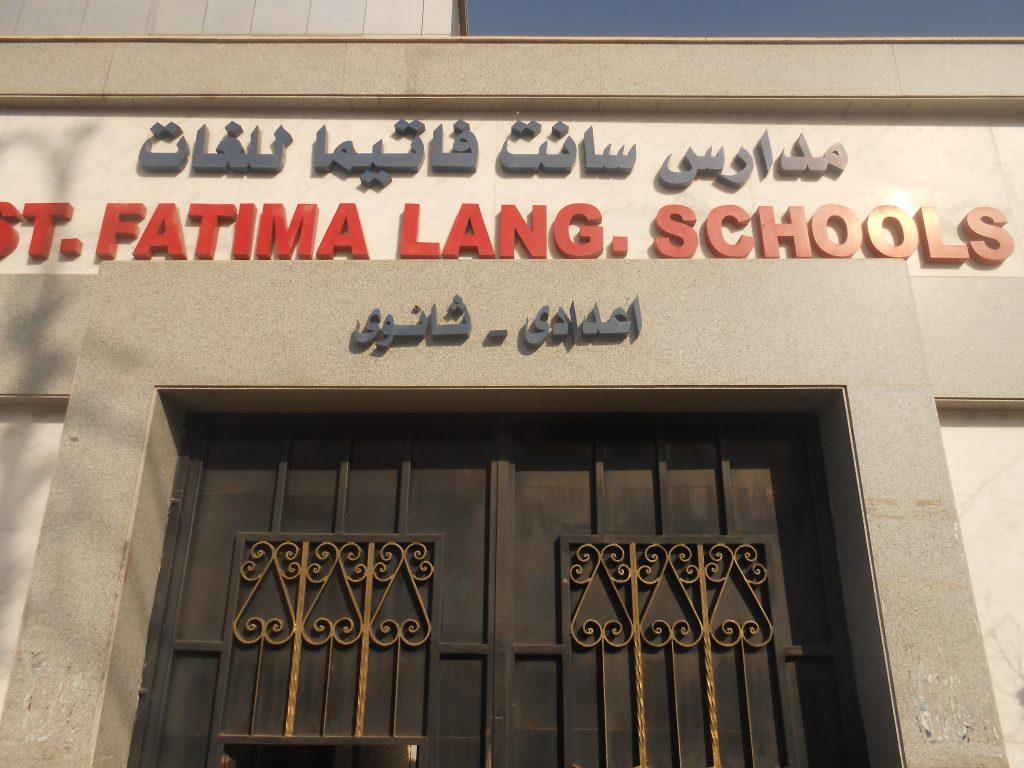 وظائف مدارس سانت فاطيما 2021
