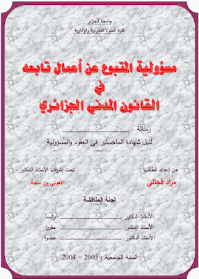 مذكرة ماجستير: مسؤولية المتبوع عن أعمال تابعه في القانون المدني الجزائري PDF