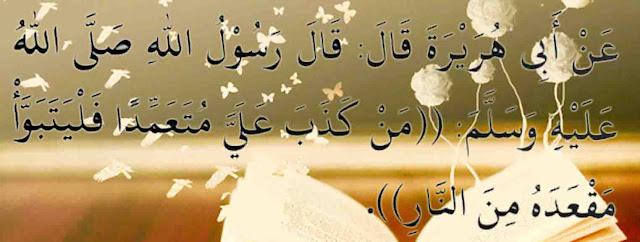 https://www.langitallah.com/2018/09/hadits-shahih-mutawaatir-neraka-untuk.html