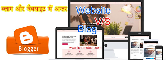 Blog V/S Website