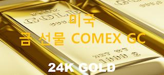오늘 금 선물 시세 : 24K 순금 1 온스 (1oz) 달러 시세 실시간 그래프 (1oz/USD 달러, CME COMEX: GC Gold Futures)