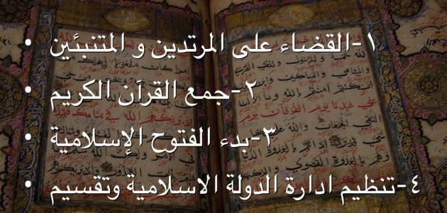 من ابرز اعمال الخليفة ابو بكر الصديق