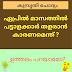 April Masathil Pattalakkar Thalaran Karanam - Kusrithi Chodyam Answer