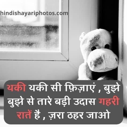 sad shayari in hindi for love with images