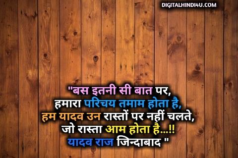 Yadav Attitude Status image