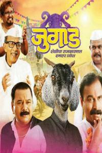 Jugaad ( जुगाड ) Maraathi Movie Download