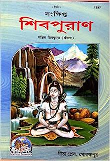 Sangskhipta Shiv Puran (সংক্ষিপ্ত শিবপুরাণ)