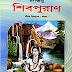 Sangskhipta Shiv Puran (সংক্ষিপ্ত শিবপুরাণ) Bengali book