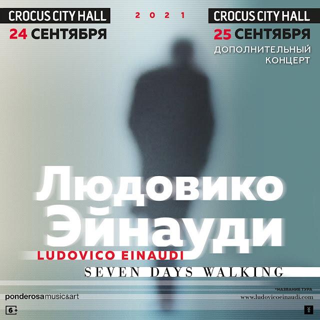 Ludovico Einaudi в России