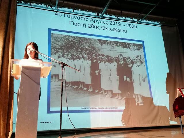 Γιορτή στο 4ο Γυμνάσιο Άργους αφιερωμένη στη συμβολή των Εθελοντριών Νοσοκόμων στο έπος του ΄40