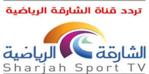 تردد قناة الشارقة الرياضية الجديد Sharjah Sport TV