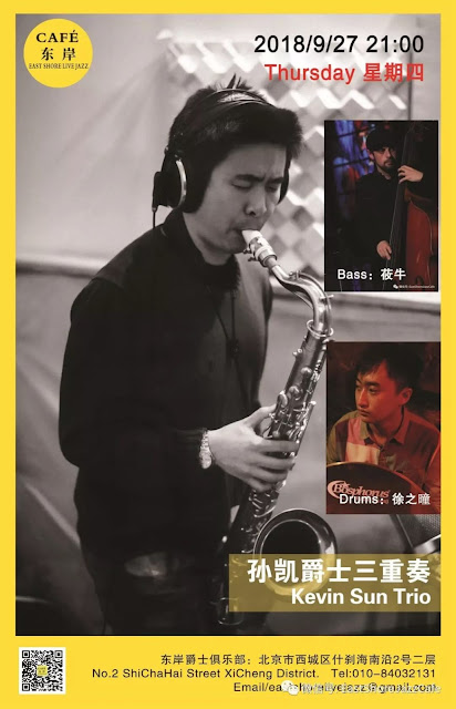 Kevin Sun — Beijing Jazz Trio (with Dan Callaghan and Zhitong Xu) at East Shore Jazz Club (September 27, 2018)