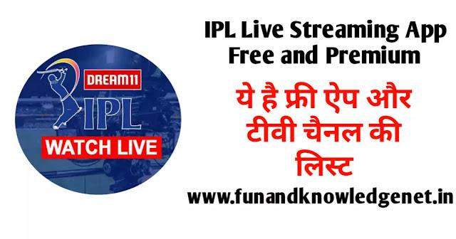 IPL Today Match Live Streaming Free- आईपीएल आज के मैच की लाइव स्ट्रीमिंग फ्री
