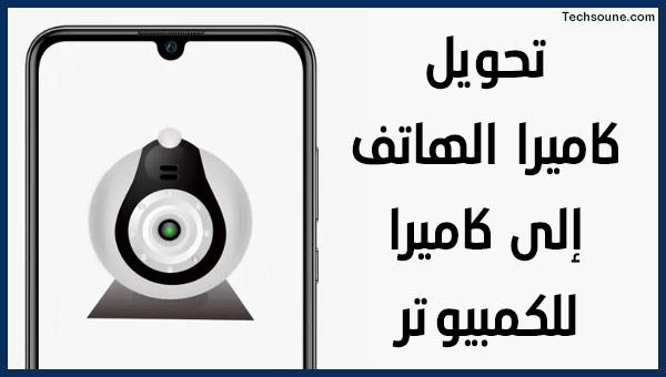 كيفية استخدام كاميرا الهاتف ككاميرا خارجية للكمبيوتر