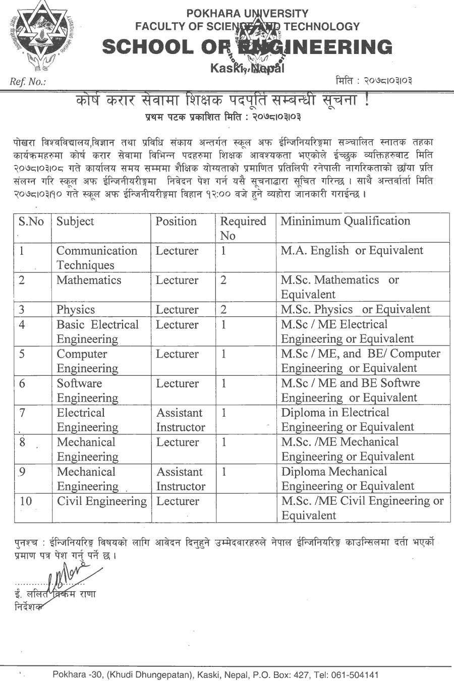 Pokhara-University-School-of-Engineering-Vacancy-for-Lecturer-and-Assistant-Instructor