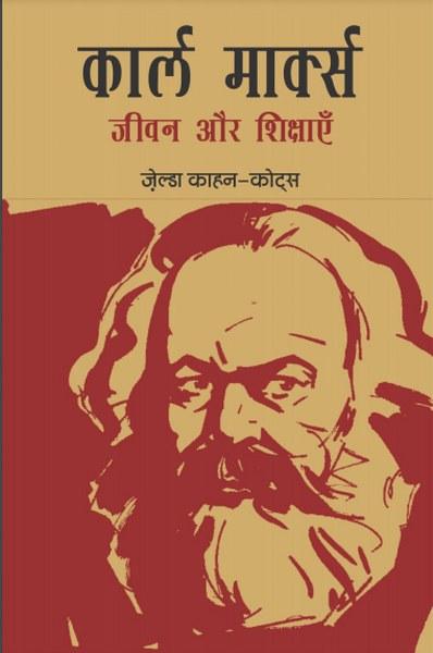 Karl Marx - Jeevan aur Shikshayen by Zelda Kahan Coates