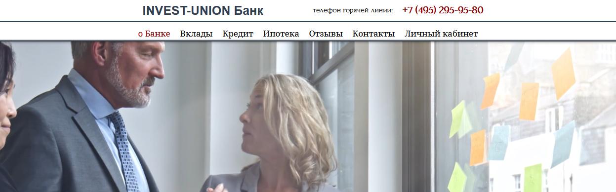 [Лохотрон] www.investunion.icu  – Отзывы, мошенники! INVEST-UNION Банк