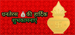 Dhanteras shayari photos