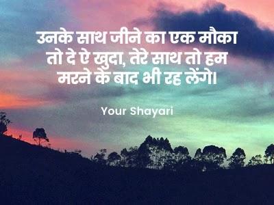 best shayari on life