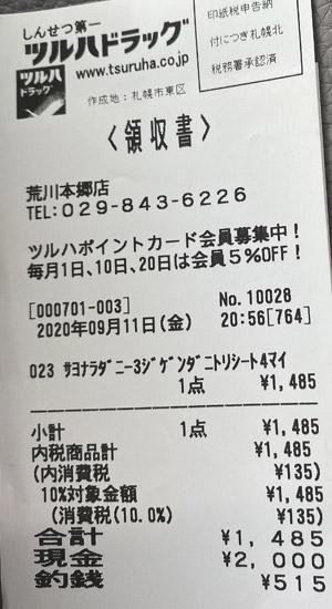 ツルハドラッグ 荒川本郷店 2020/9/11 のレシート