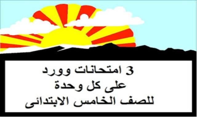 3 امتحانات لغة انجليزية على كل وحدة وورد - الصف الخامس الابتدائى الترم الاول امتحانات انجليزي من موقع درس انجليزي